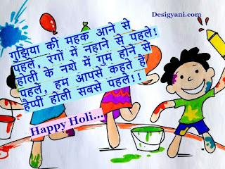 हैप्पी होली, Happy Holi