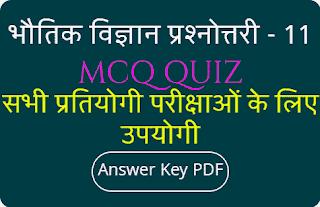 Physics Quiz-11