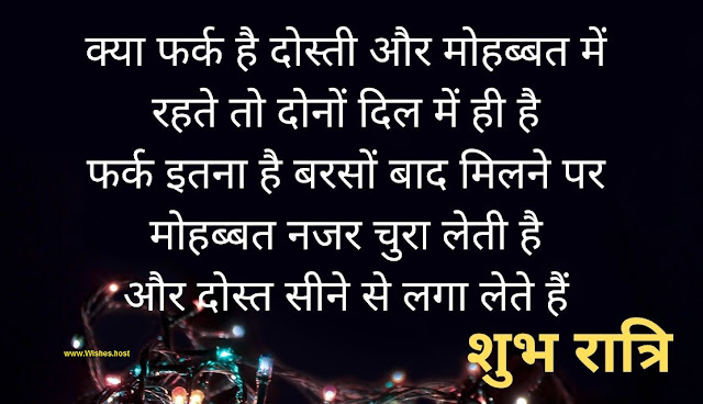 good night image dosti shayari