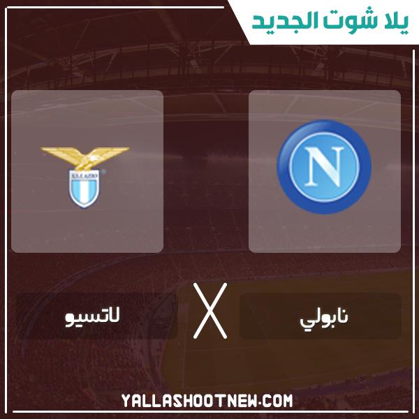 مشاهدة مباراة نابولي ولاتسيو بث مباشر اليوم 21-1-2020 في كأس إيطاليا