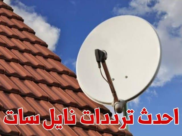 أحدث ترددات نايل سات 2020 Nilesat satellite channels