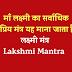 लक्ष्मी मंत्र | Lakshmi Mantra |