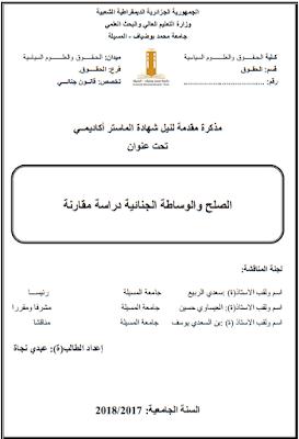 مذكرة ماستر: الصلح والوساطة الجنائية PDF