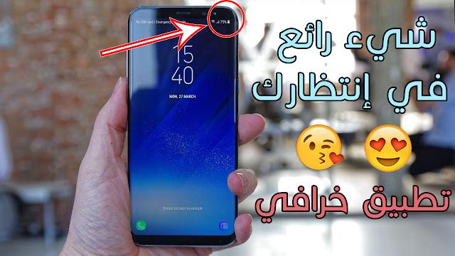 ثبت هذا التطبيق و احصل على ميزة موجودة فقط في هاتف جلاكسي Galaxy S8 بدون روت | شيء رائع في إنتظارك