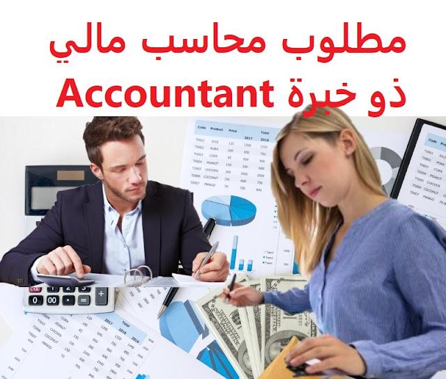 وظائف السعودية مطلوب محاسب مالي ذو خبرة Accountant