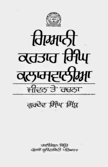 http://sikhdigitallibrary.blogspot.com/2015/05/gyani-kartar-singh-classwalya-jeevan.html