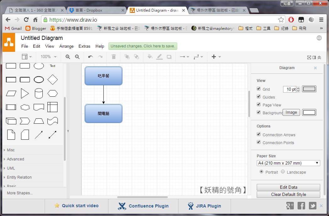 7 - Draw.io - 線上流程圖繪製,簡單又方便!