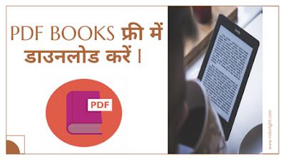 free pdf books download