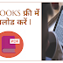 PDF बुक्स फ्री में डाउनलोड करे | Download free PDF books in hindi