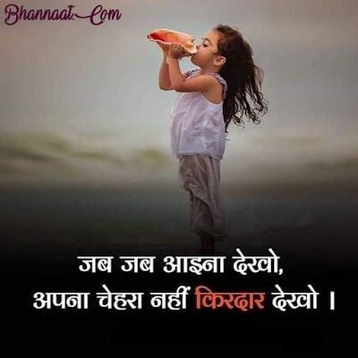 Latest Whatsapp Status In Hindi जीवन के लिए व्हाट्सएप्प के अनमोल विचार