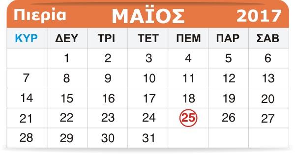 Γιορτάζουν σήμερα 25 Μαΐου