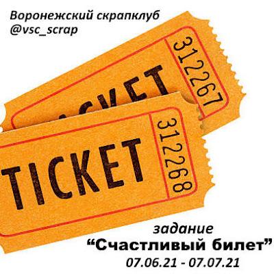 """Задание """"Счастливый билет"""" до 7 июля"""