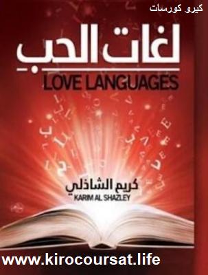 تحميل وقراءة كتاب لغات الحب للمؤلف كريم الشاذلي