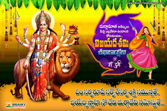 maharnavami festival greetings in telugu, happy dussehra maharnavami festival greetings, information on maharnavami in telugu