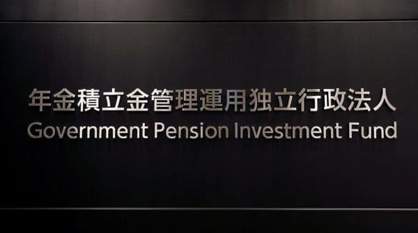 صندوق استثمار معاشات التقاعد الياباني
