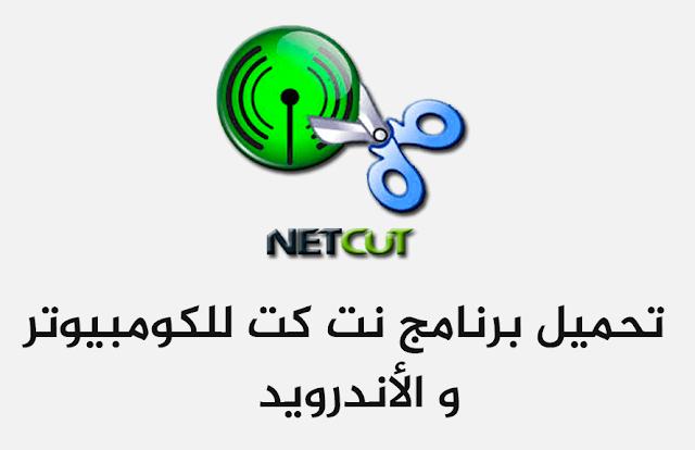 تحميل برنامج نت كت NetCut 2018 للكمبيوتر والاندرويد