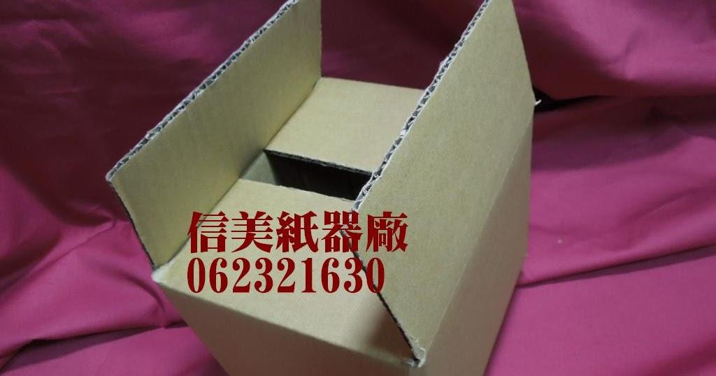臺南市 紙箱工廠 信美紙器廠: 紙箱工廠 紙盒工廠 臺南紙箱工廠