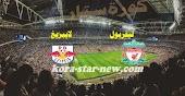 موعد وتشكيلة مباراة ليفربول ولايبزيج  والقنوات الناقلة في دوري ابطال اوروبا