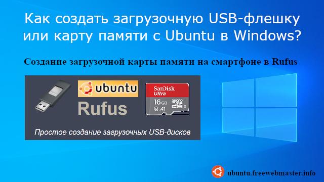 Как создать загрузочную USB-флешку или карту памяти с Ubuntu в Windows?