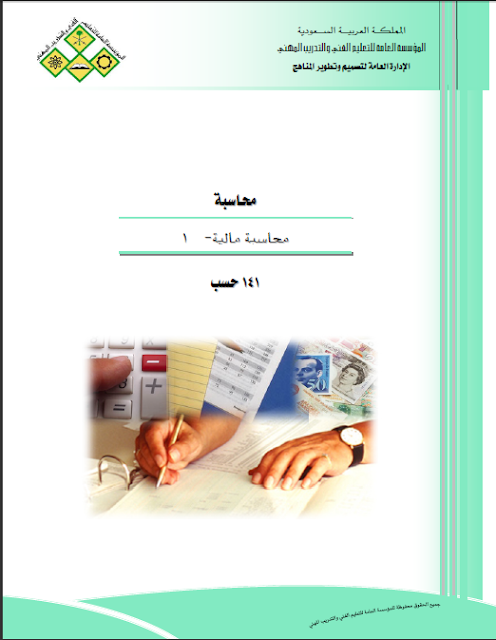 تحميل كتاب محاسبة مالية متقدمة pdf