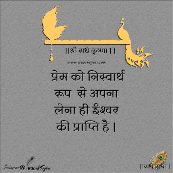 good morning image with shayari