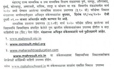 SSC Result maharashtra board 2020