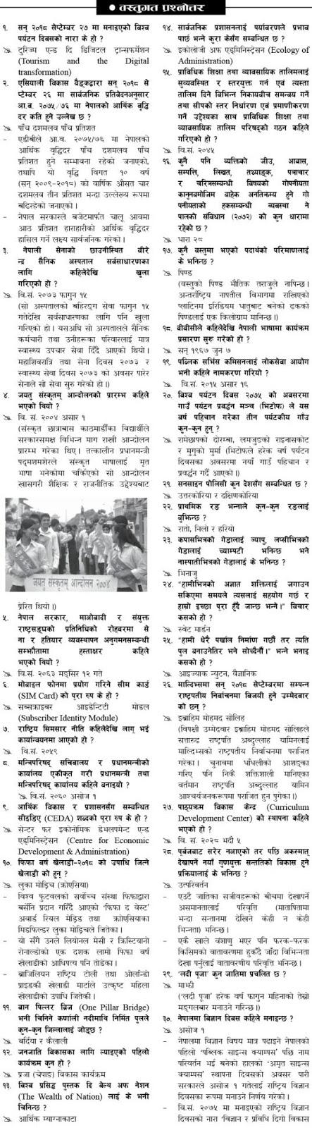 LokSewa Aayog Objective Questions 5