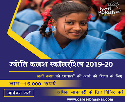 Jyoti Kalash Scholarship 2019-20. Jyoti Kalash Scholarship Full Details, Jyoti Kalash Scholarship Eligibility criteria, Last Date, How to apply, applying link, Girl Scholarship, Scholarship 2020