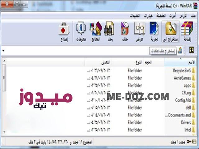 تحميل برنامج winrar 32 bit عربي