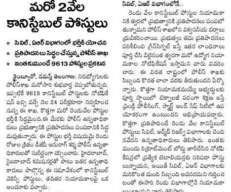 Telangana (TS) Police Constable Recruitment Notification 2016
