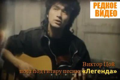 Виктор Цой поёт под гитару песню «Легенда»