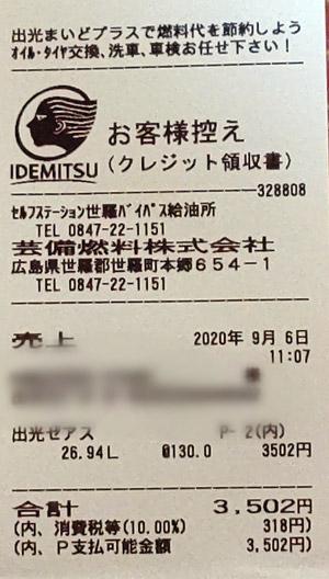 芸備燃料(株) セルフ世羅バイパスSS 2020/9/6 のレシート