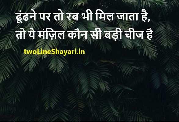 happy life shayari in hindi images, लाइफ शायरी इन हिंदी , लाइफ शायरी इन हिंदी इमेज