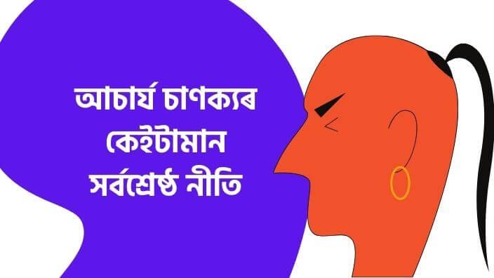Chanakya best Quotes In Assamese  আচাৰ্য চাণক্যৰ কেইটামান সৰ্বশ্ৰেষ্ঠ নীতি