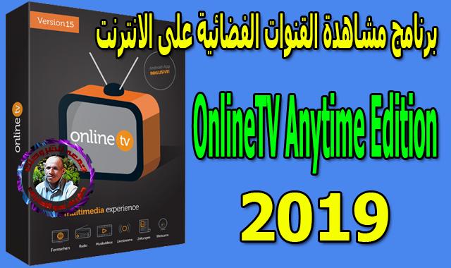 تحميل برنامج مشاهدة القنوات الفضائية على الانترنت  OnlineTV Anytime Edition