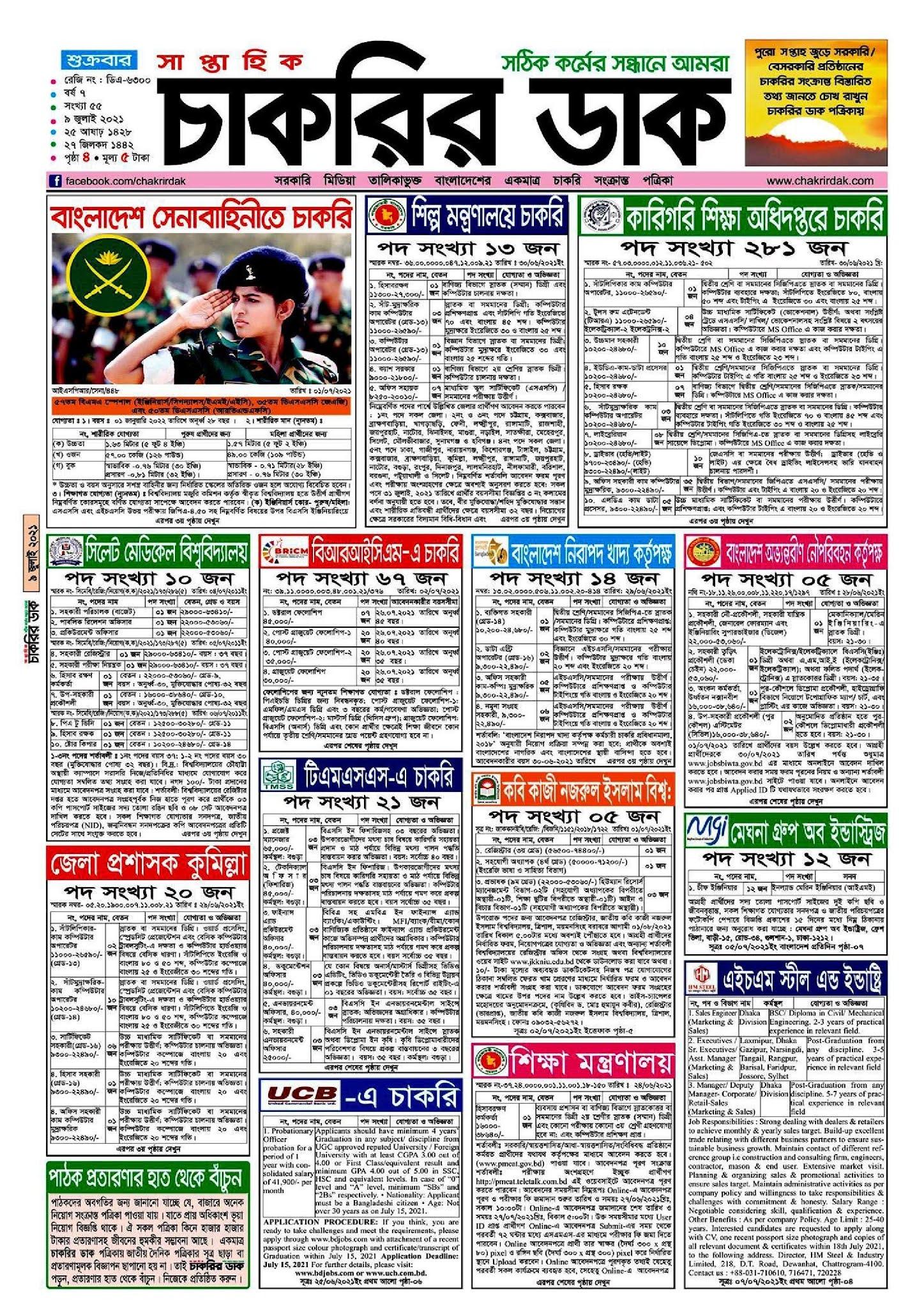 সাপ্তাহিক চাকরির ডাক পত্রিকা শুক্রবার ০৯ জুলাই ২০২১   09 July 2021 Chakrir Dak Potrika 2021