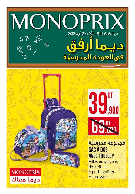 catalogue monoprix tunisie aout rentree scolaire 2019