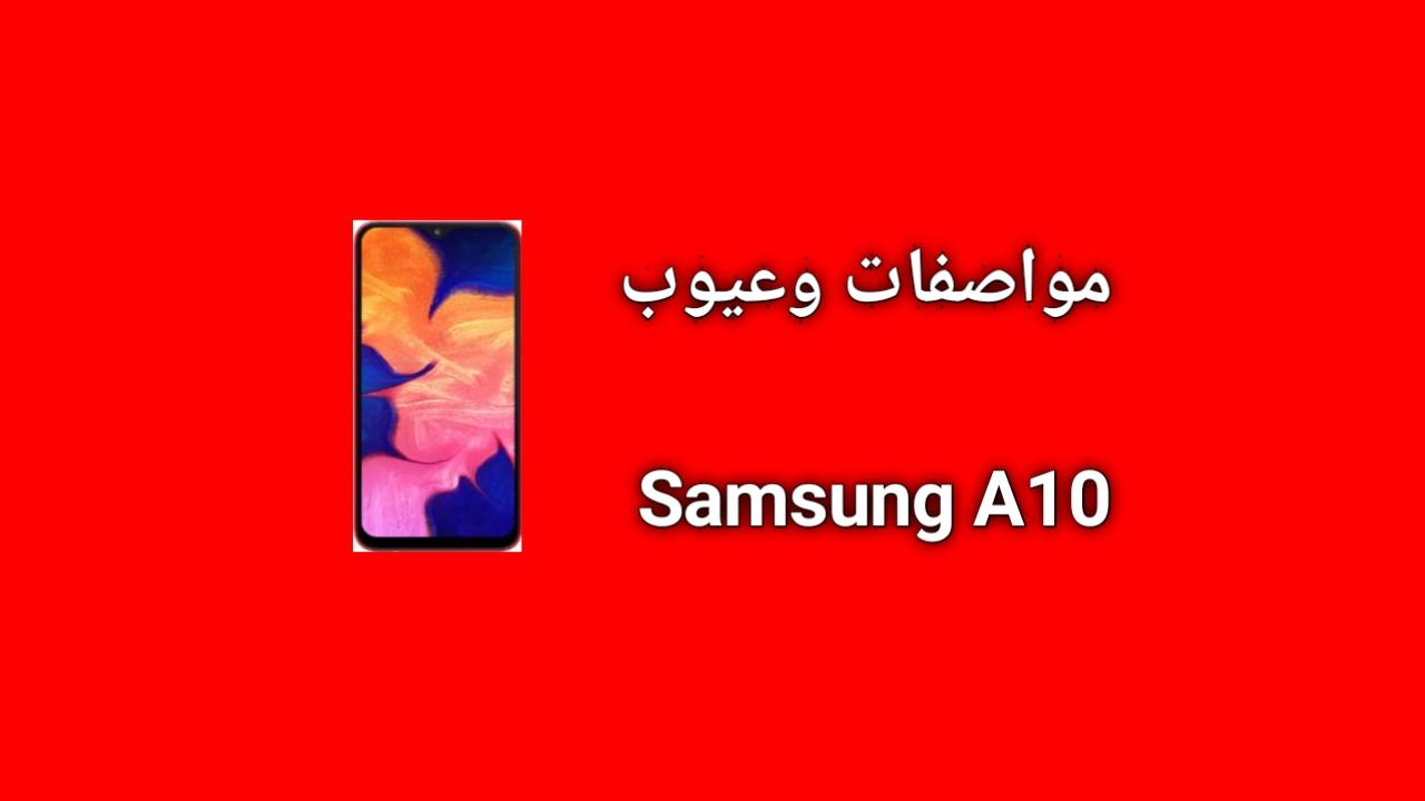 سعر و مواصفات Samsung Galaxy A10 - مميزات وعيوب سامسونج ايه 10