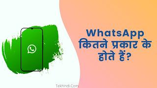 WhatsApp Kitne Prakar Ke Hai,