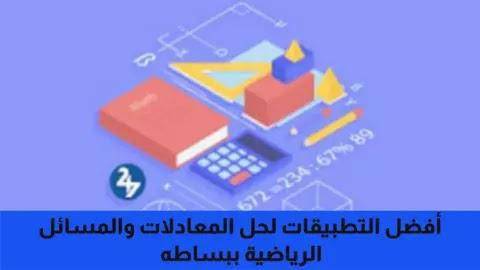 أفضل المواقع والتطبيقات لحل المسائل الرياضية ببساطة وحل المعادلات بالخطوات