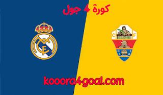 موعد مباراة ريال مدريد ضد إلتشي اليوم السبت  كورة 4 جول والقنوات الناقلة