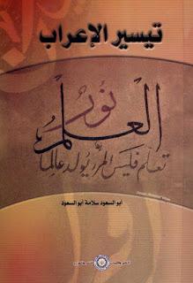 حمل كتاب تيسير الإعراب - أبو السعود سلامة أبو السعود