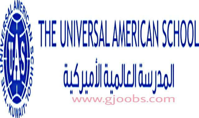 مطلوب معلمين للمدرسة العالمية الأمريكية بالكويت لعدد من المجالات
