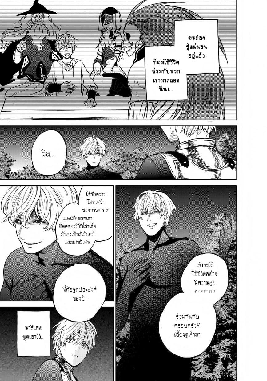อ่านการ์ตูน Saihate no Paladin ตอนที่ 10 หน้าที่ 20