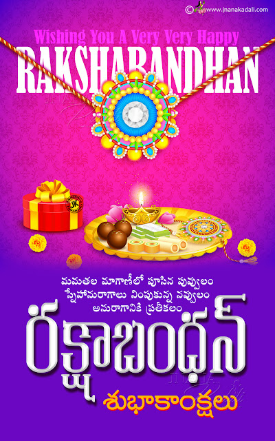 telugu greetings, happy rakshabandhan greetings, rakshabandhan messages in telugu