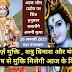आज है भौम प्रदोष व्रत, करें शिव और हनुमान की पूजा, जीवन होगा खुशहाल और शत्रुओं का होगा नाश