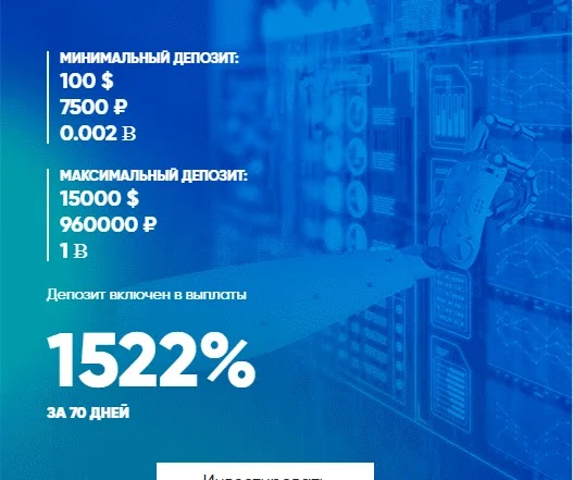 Инвестиционные планы Nano Inv Ltd 3