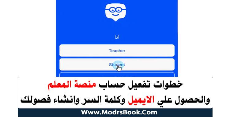 طريقة إنشاء حساب علي منصة ايدمودو للمعلمين والطلاب edmodo.org وطريقة إنشاء فصل الكتروني