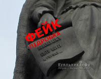 Фейк історія Одеси