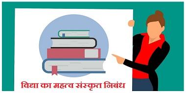 vidya-ka-mahatva-sanskrit-essay